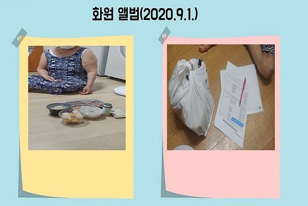 [서비스제공팀] 돌봄SOS센터 식사지원서비스 이미지